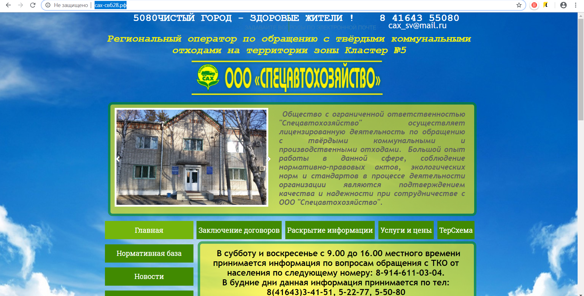 Региональный оператор ТКО Амурская область