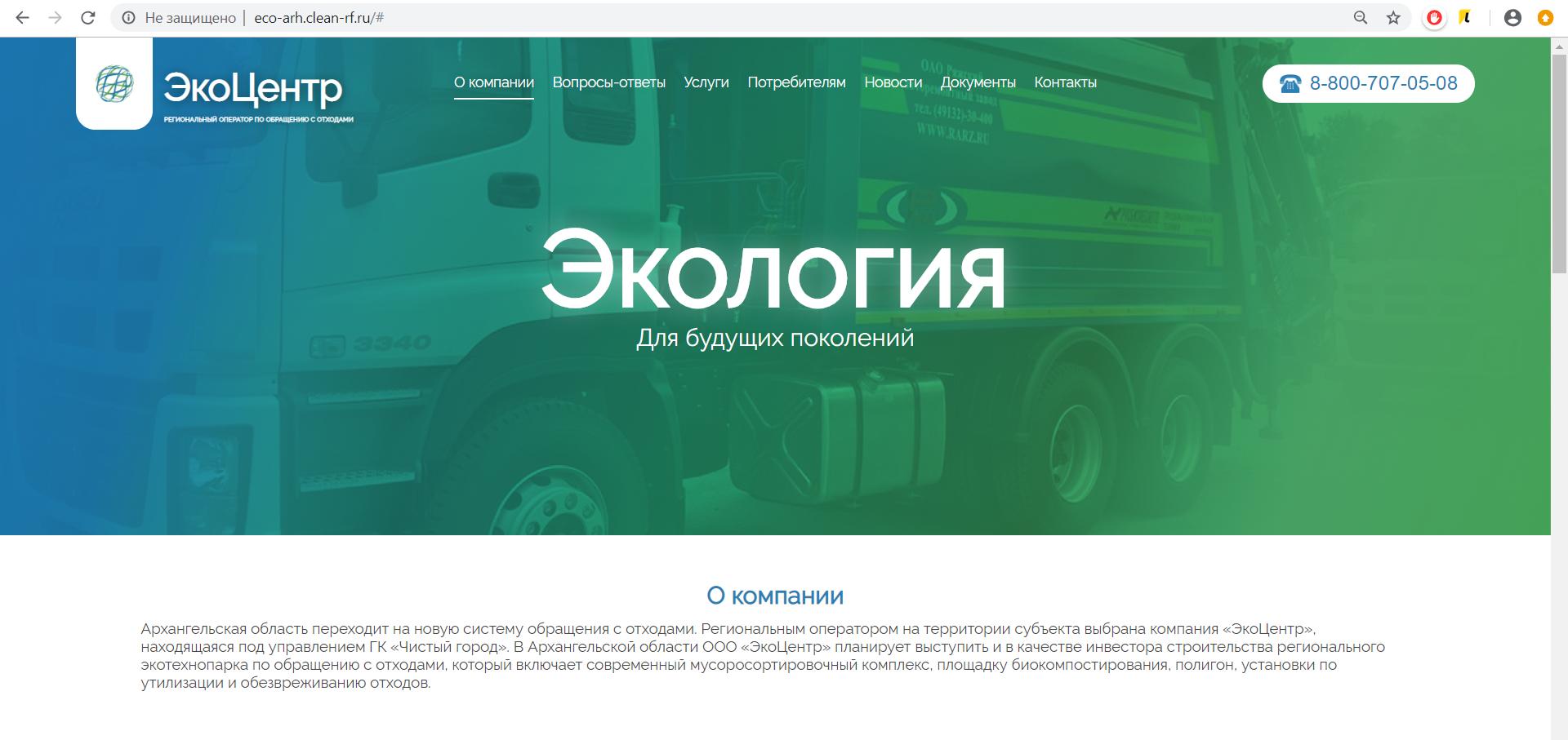 Региональный оператор ТКО Архангельская область