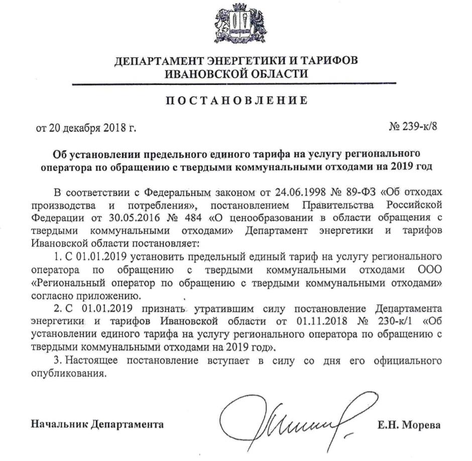 Ивановская область региональный операторТКО
