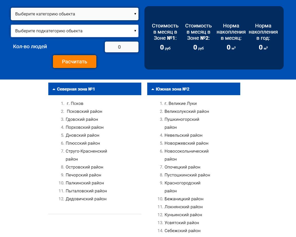 Региональный оператор ТКО Псковская область