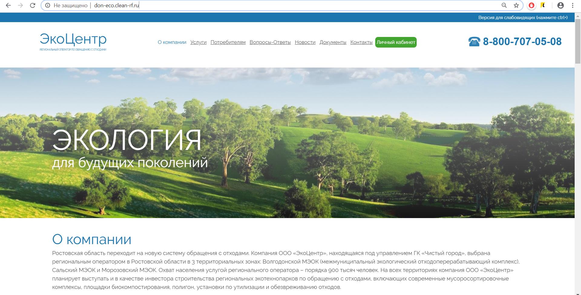 Региональный оператор ТКО Ростовской области