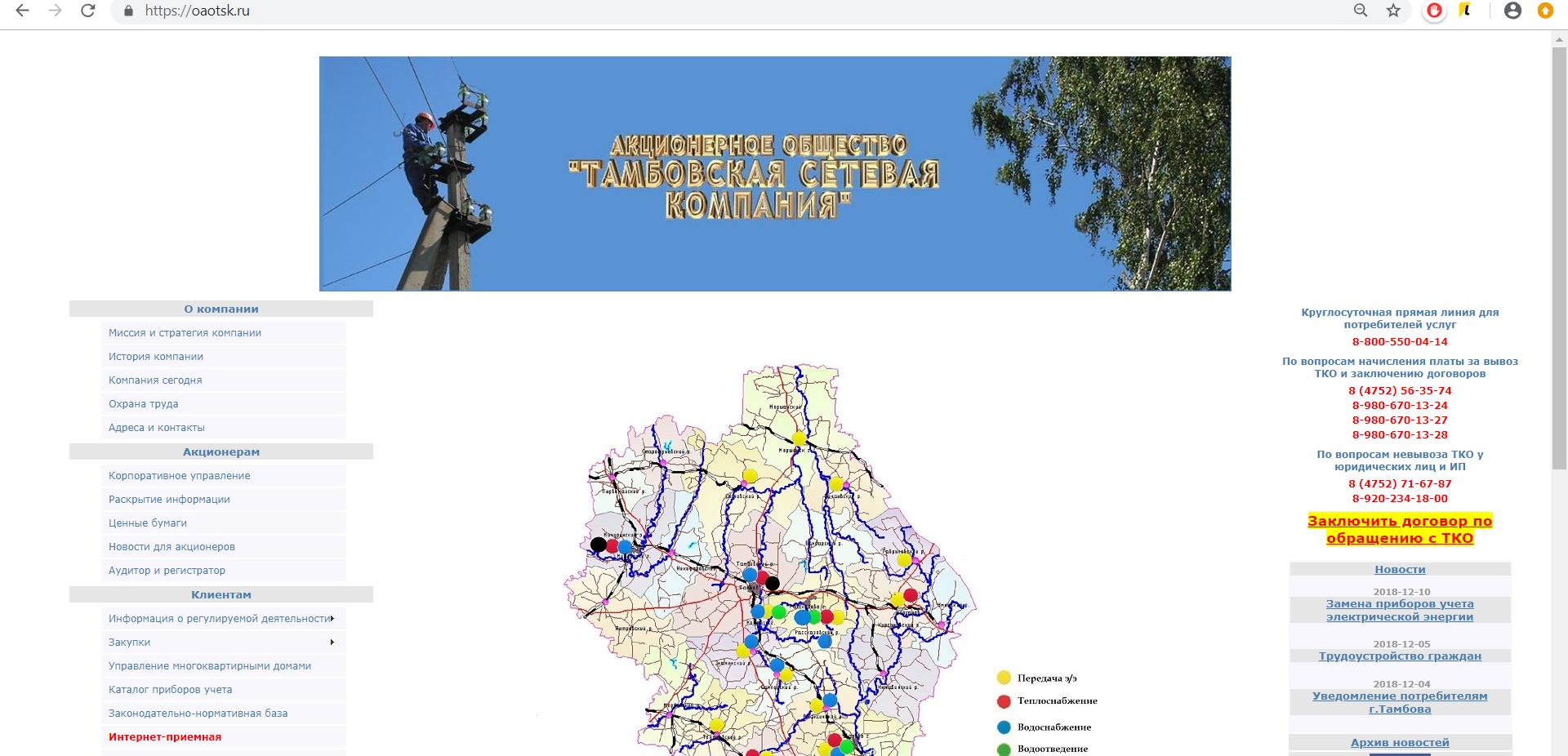 Региональный оператор ТКО Тамбовская область