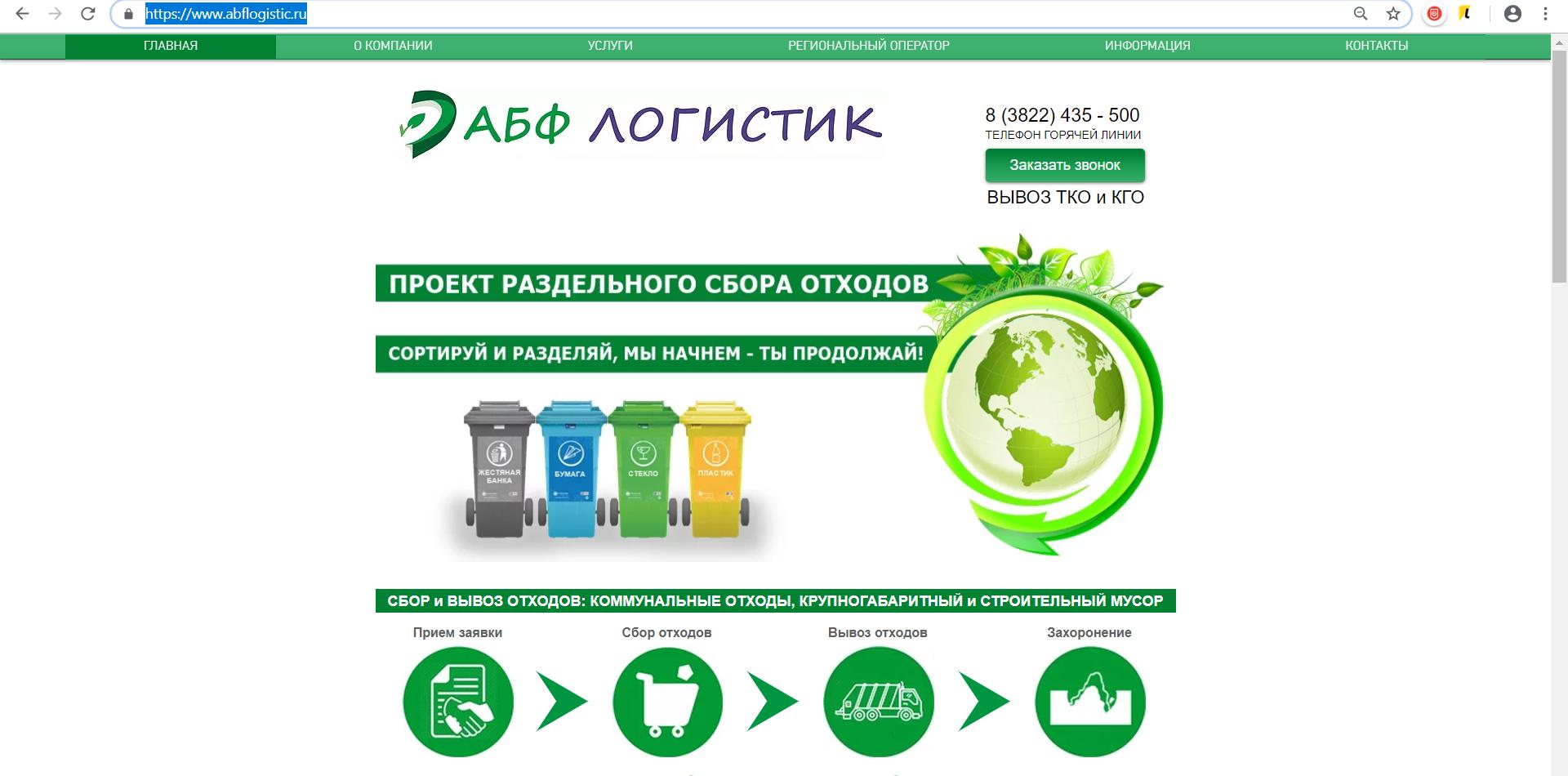 Региональный оператор ТКО Томской области