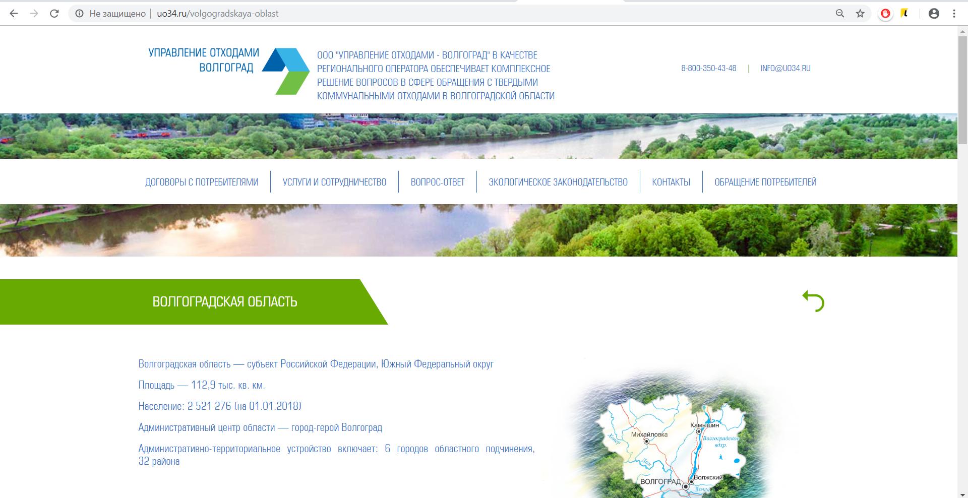 Региональный оператор поТКО Волгоградская область