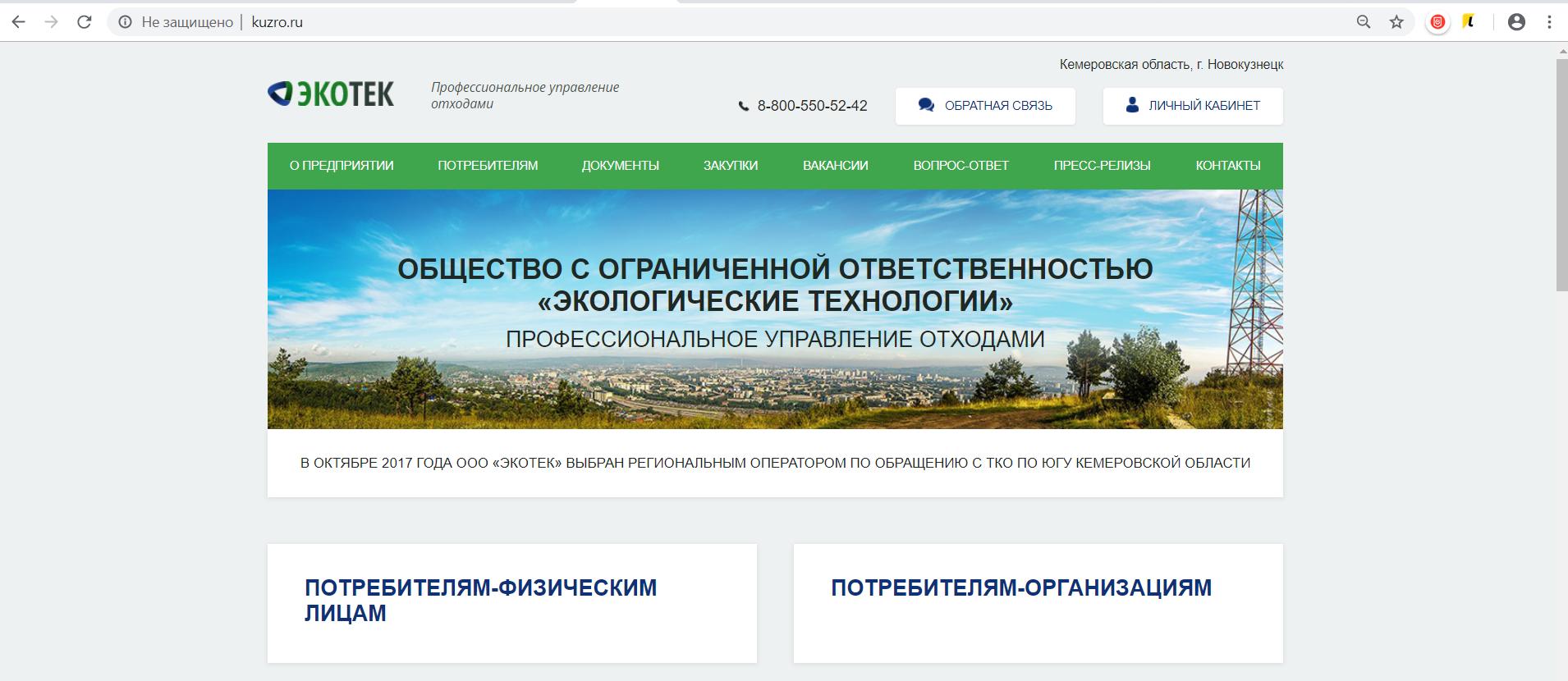 Региональный оператор ТКО Кемеровской области