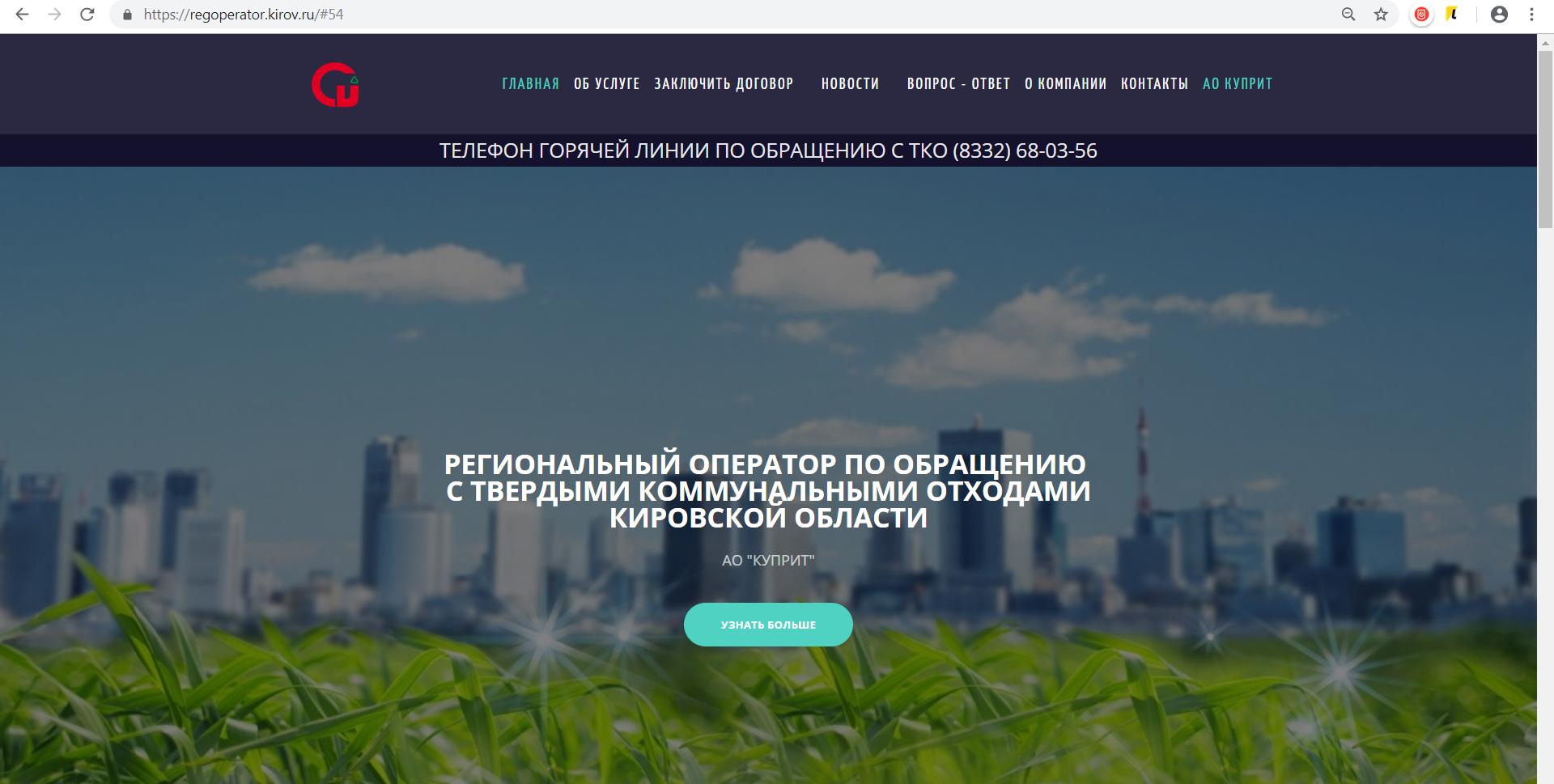 Региональный оператор ТКО Кировская область