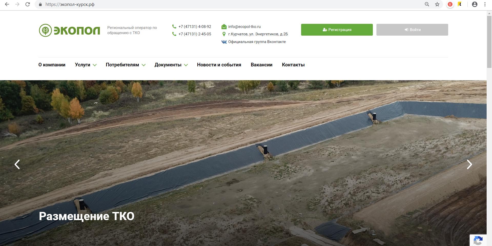 Региональный оператор ТКО Курской области