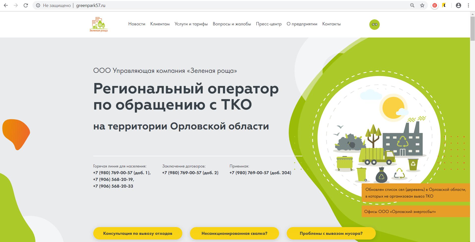 Региональный оператор по ТКО в Орловской области