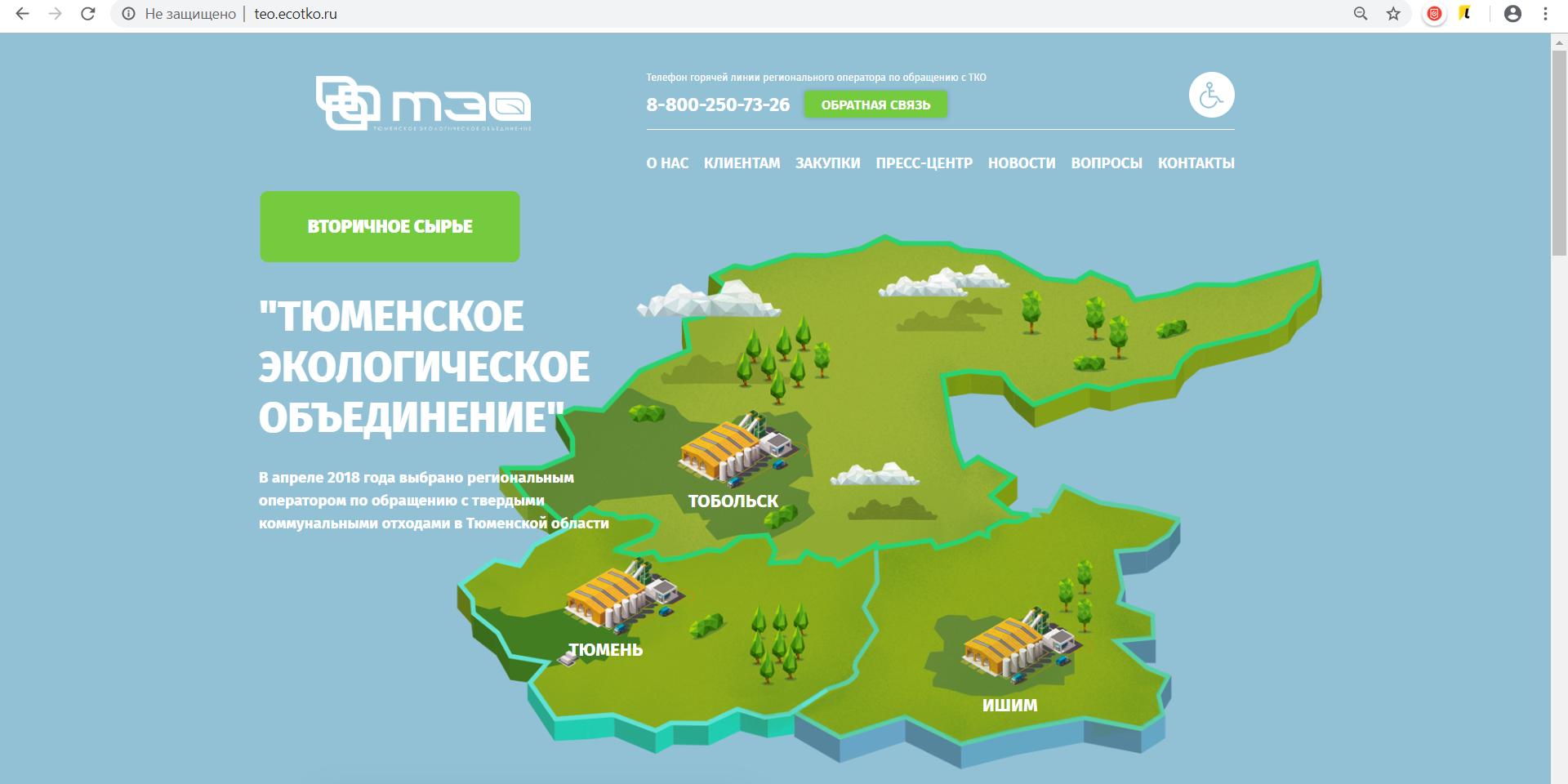 Региональный оператор ТКО Тюменская область