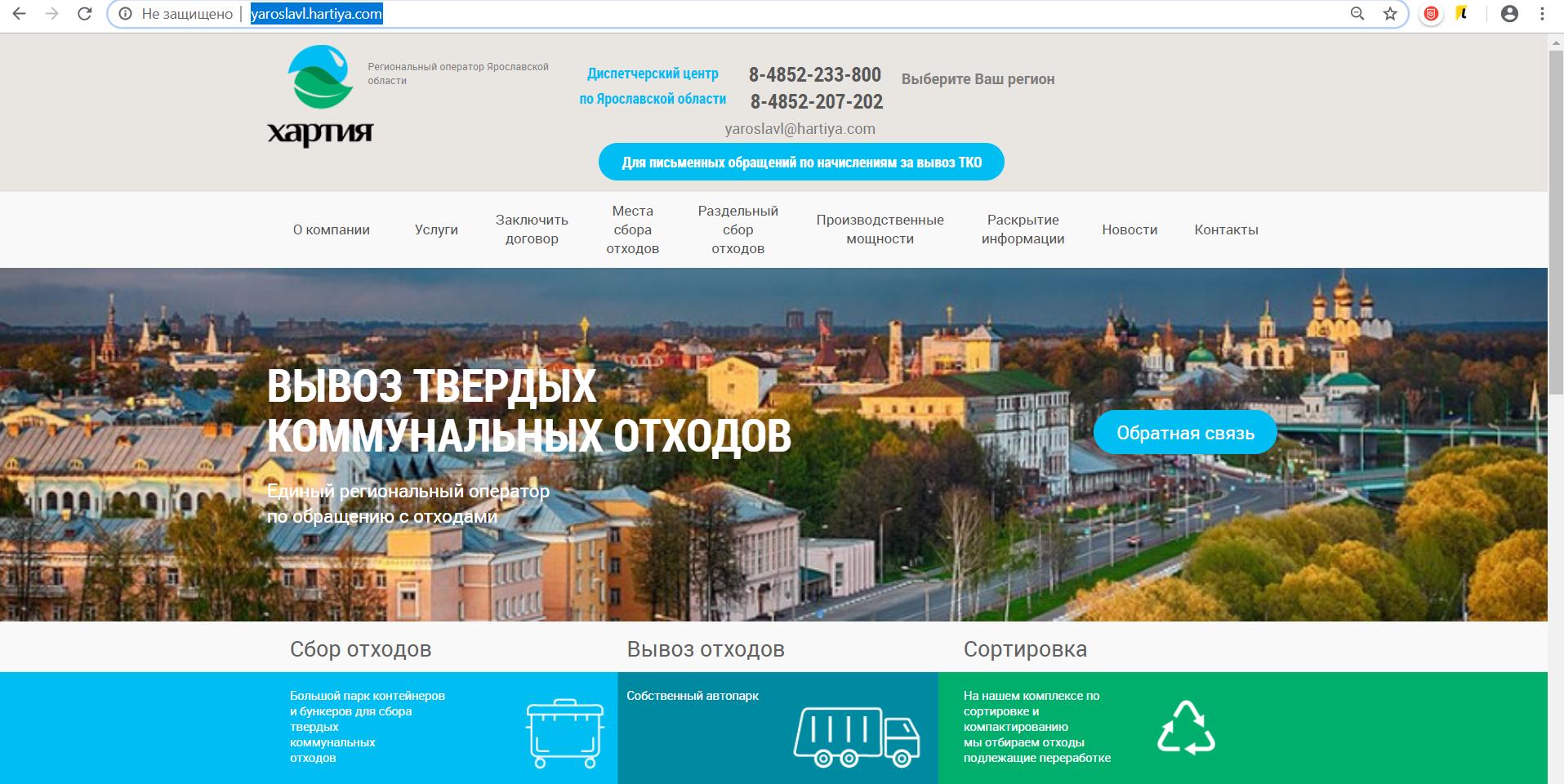 Региональный оператор ТКО Ярославская область